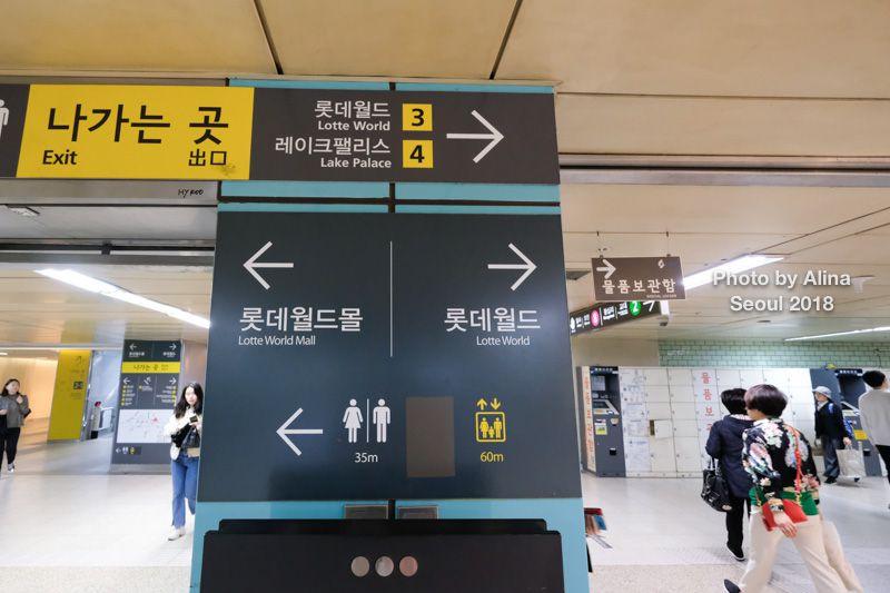 地鐵蠶室站