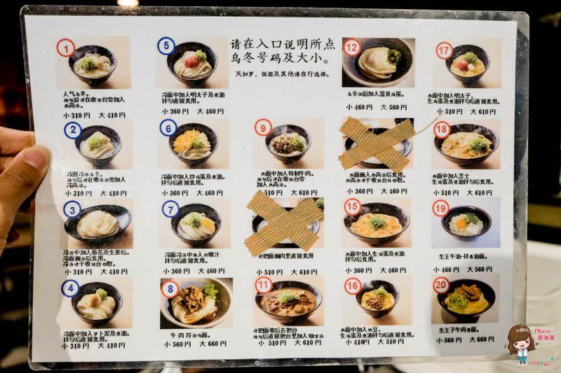 東京麵通團菜單價位