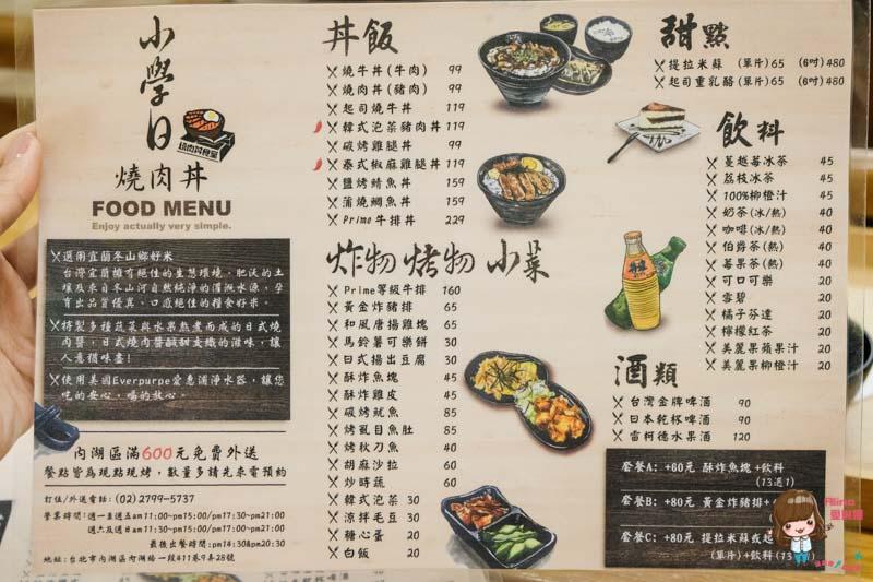 小學日燒肉丼食堂菜單