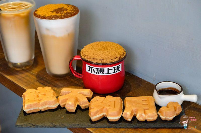 【食記】台北內湖 不想上班只好喝拿鐵 翹班咖啡廳-錢不夠用也要喝 @Alina 愛琳娜 嗑美食瘋旅遊