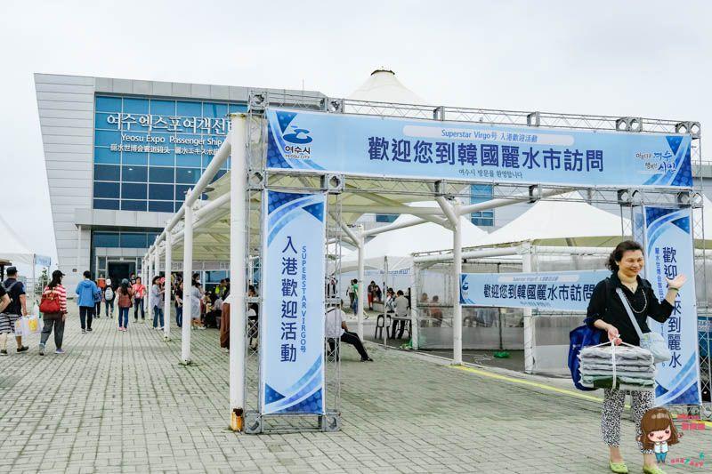 麗水世博會客運碼頭