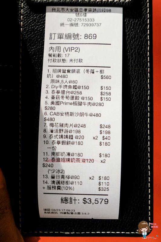 泰滾菜單MENU價格