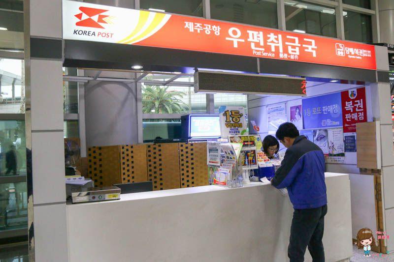 濟州島機場郵局