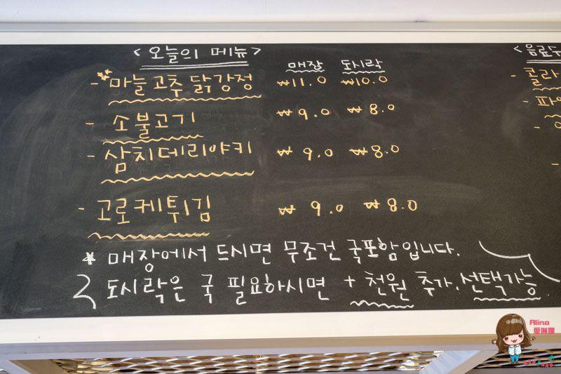 【首爾美食】弘大 米米便當食堂 可愛又美味的一人友善餐廳-每日特餐口味變化