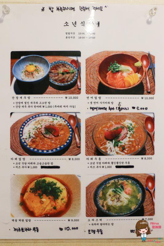 弘大少年餐館菜單價位