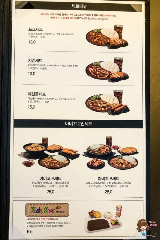 Abiko菜單MENU