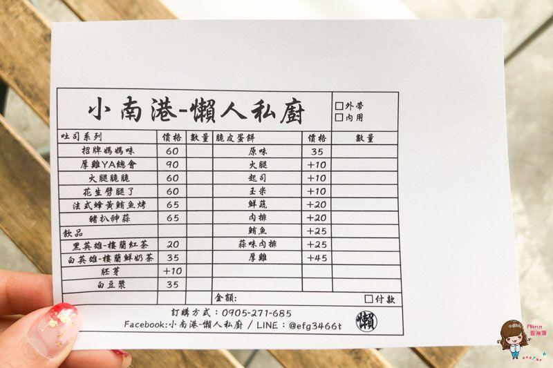 小南港懶人私廚菜單MENU