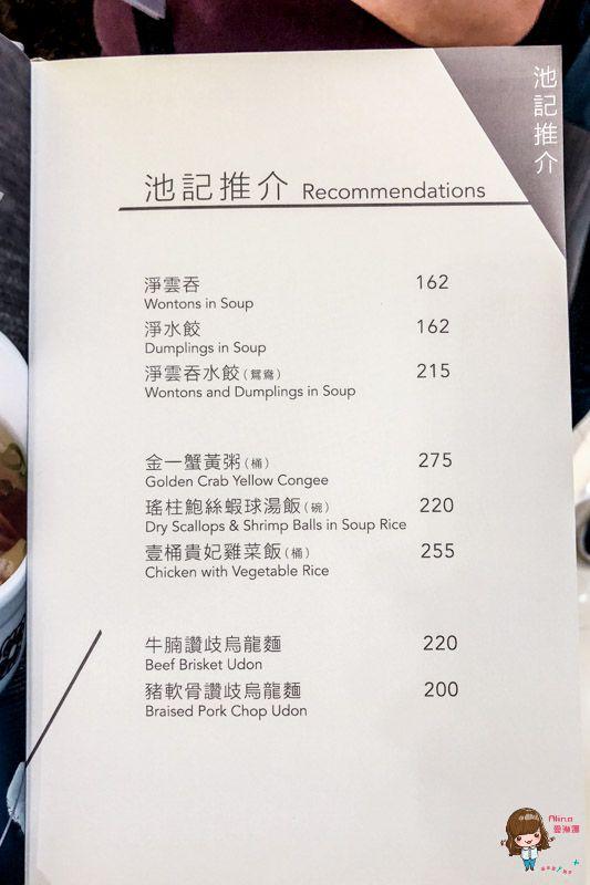 池記推薦美食