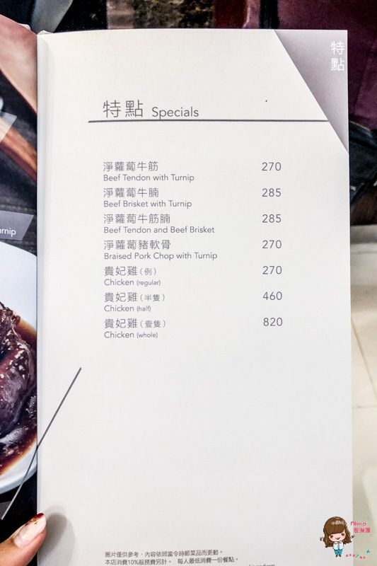 池記菜單MENU