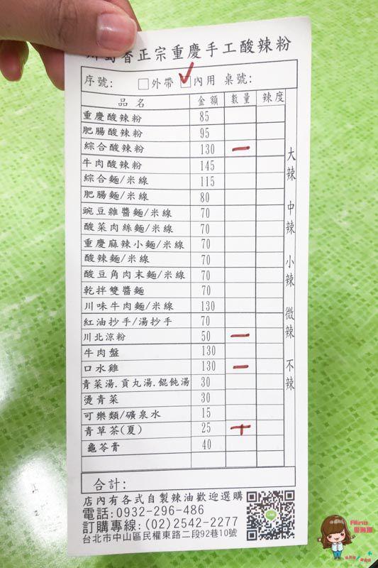 蜀留香菜單