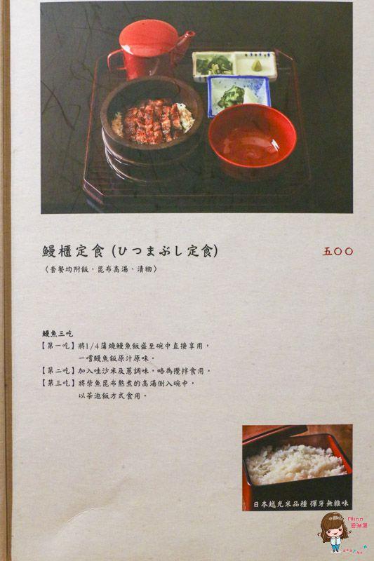 小倉屋菜單