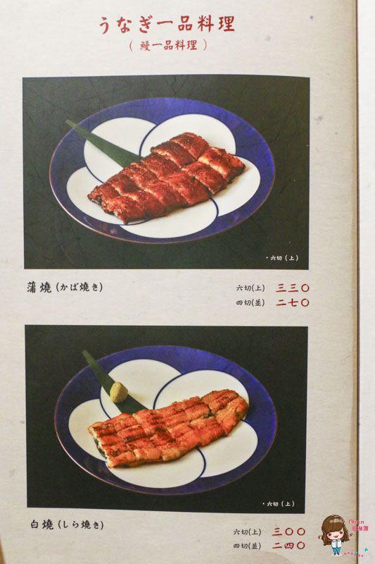 小倉屋鰻魚