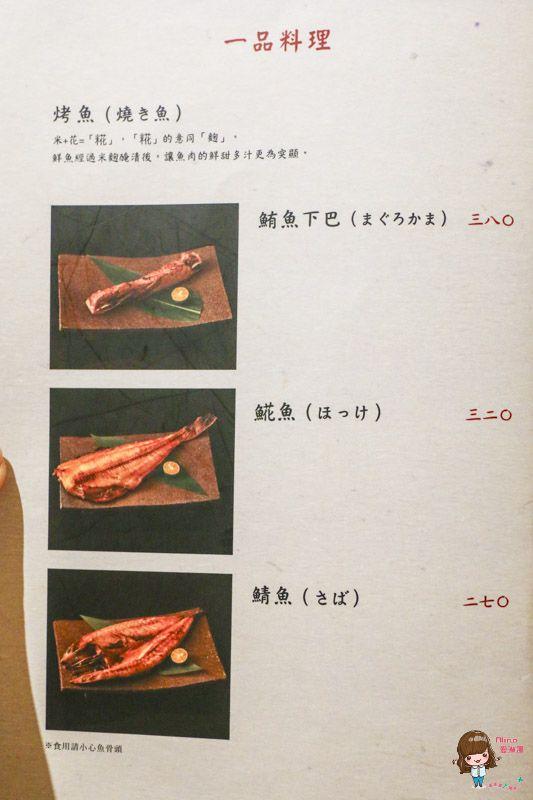 小倉屋烤魚一夜干