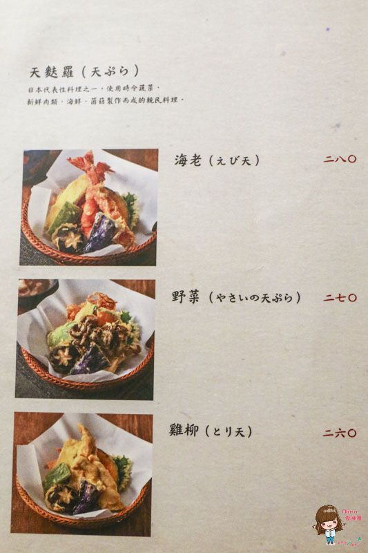 小倉屋菜單MENU