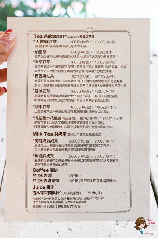 Tasweet菜單
