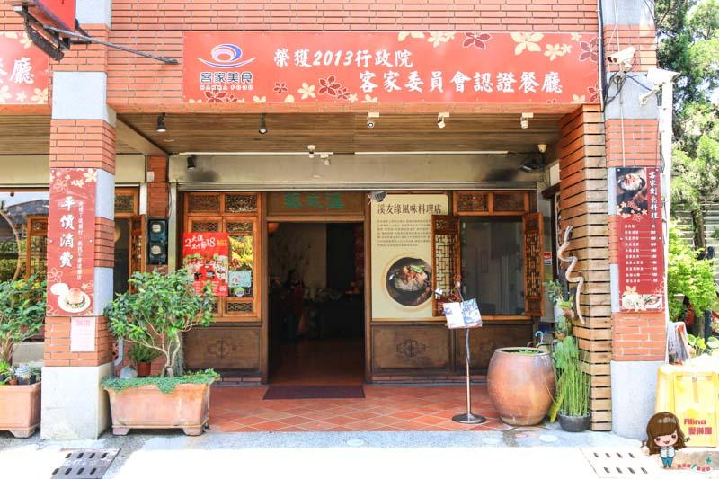 溪友緣風味料理店