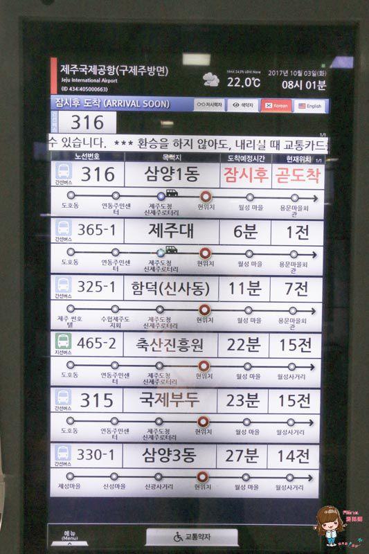 濟州島市內巴士時刻表