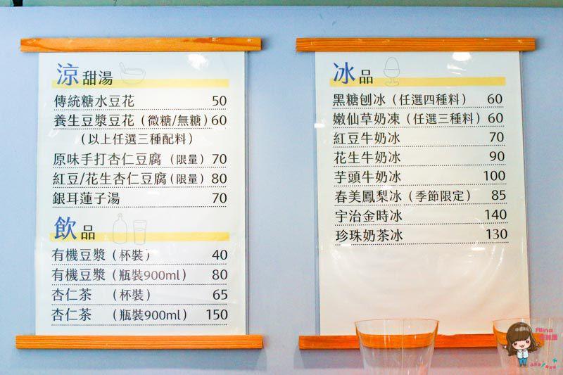 春美冰菓室菜單