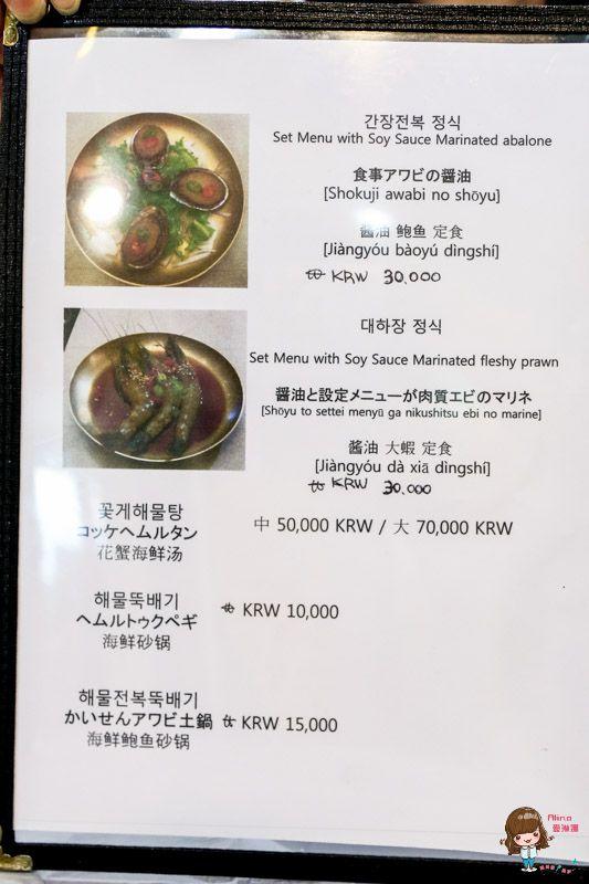 李河榮醬蟹菜單MENU