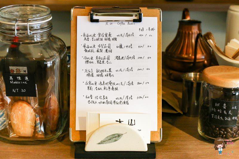 大山咖啡店單品咖啡