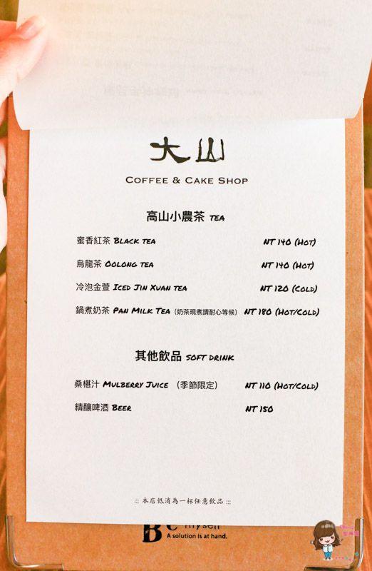 大山咖啡店菜單