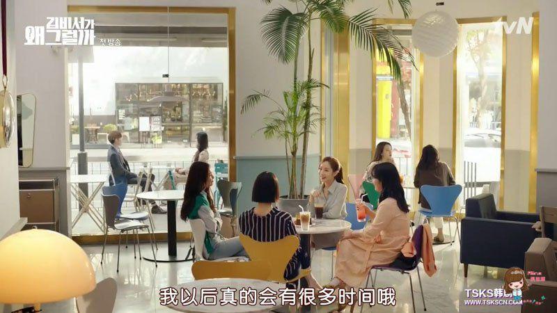 金秘書為何那樣咖啡館