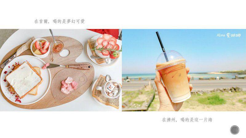 濟州島咖啡館