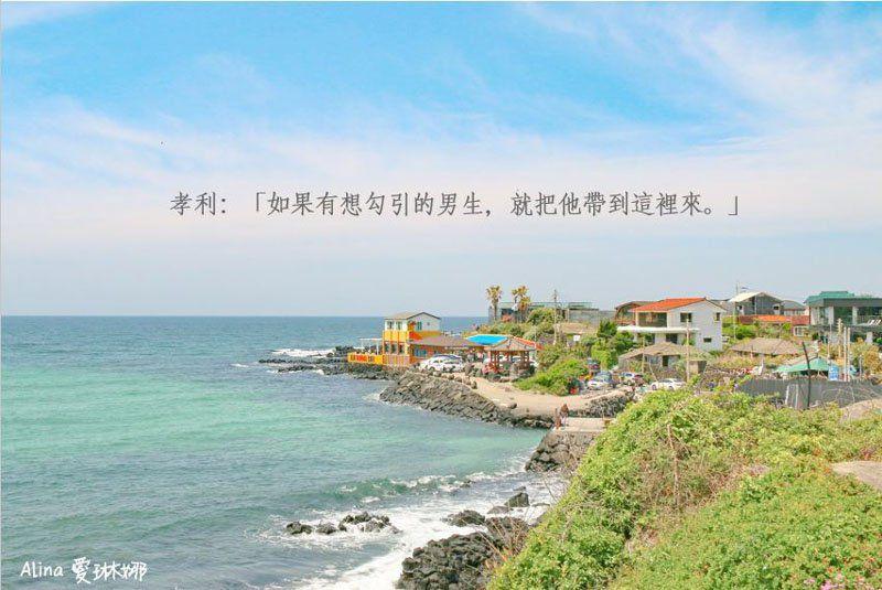 文青濟州島