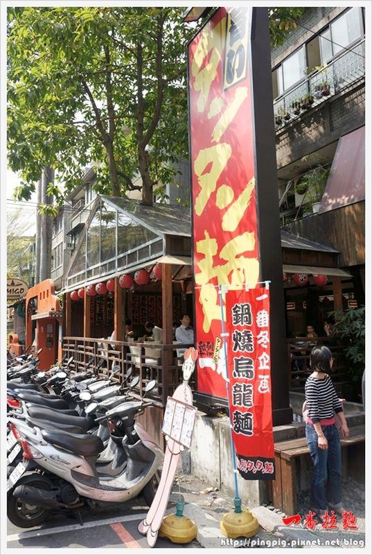 【食記】台北東區 一番拉麵 熱烈一番亭 – 原來吃麵可以配冰淇淋?! @Alina 愛琳娜 嗑美食瘋旅遊